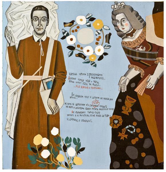 Poet and Queen (Grygory Skovoroda) 83 88 - Ivan-Valentyn Zadorozhny