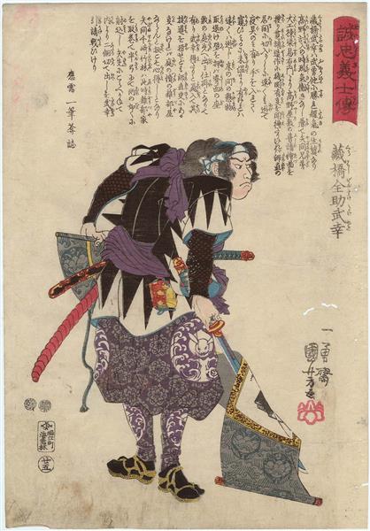 Kurahashi Zensuke Takeyuki, c.1847 - c.1848 - Utagawa Kuniyoshi