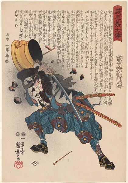 Tomimori Sukeemon Masakata, c.1847 - c.1848 - Utagawa Kuniyoshi