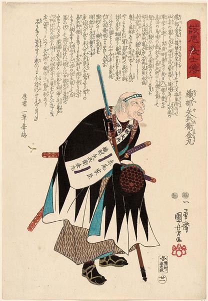 Horibe Yahei Kanamaru, c.1847 - c.1848 - Utagawa Kuniyoshi