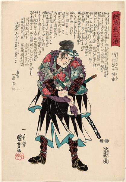 Takebayashi Sadashichi Takashige, c.1847 - c.1848 - Утаґава Кунійосі