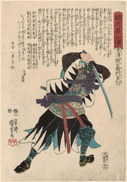 Kiura Okaemon Sadayuki, c.1847 - c.1848 - Utagawa Kuniyoshi