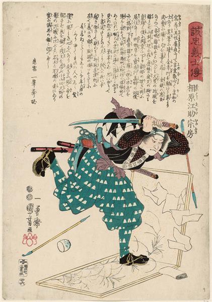 Aihara Esuke Munefusa, c.1847 - c.1848 - Utagawa Kuniyoshi