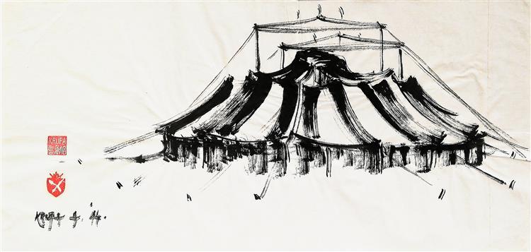 Circus, 2014 - Alfred Freddy Krupa