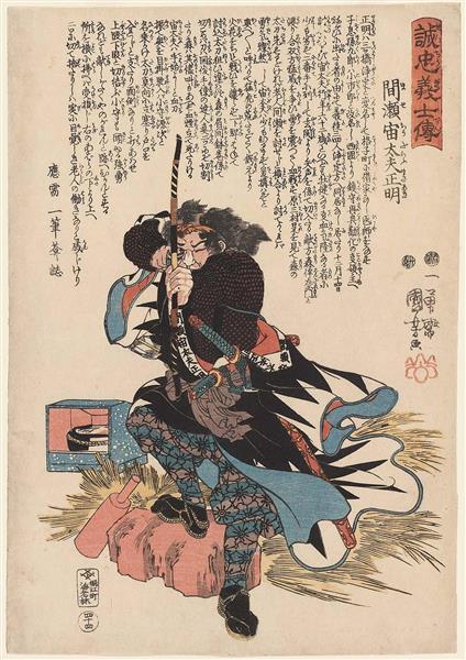 Mase Chûdayû Masaaki, c.1847 - c.1848 - Utagawa Kuniyoshi