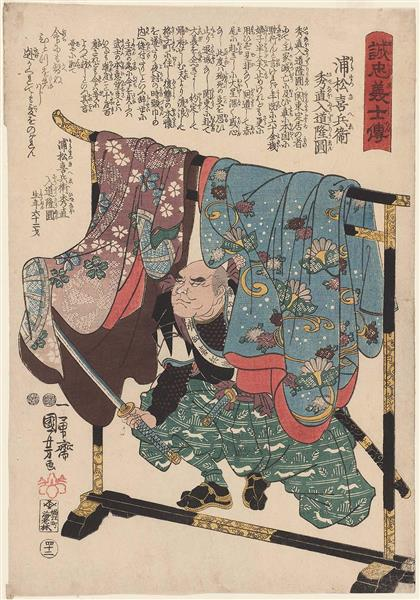 Uramatsu Kihei Hidenao Nyûdô Ryûen, c.1847 - c.1848 - Utagawa Kuniyoshi