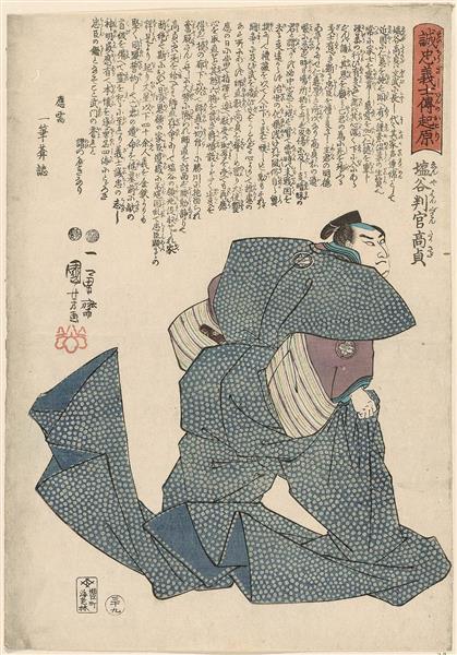 En'ya Hangan Takasada, c.1847 - c.1848 - Utagawa Kuniyoshi