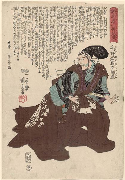 Kôno Musashi no Kami Moronao, c.1847 - c.1848 - Utagawa Kuniyoshi