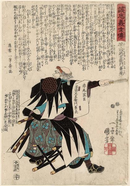 Yoshida Chûzaemon Kanesuke, c.1847 - c.1848 - Utagawa Kuniyoshi