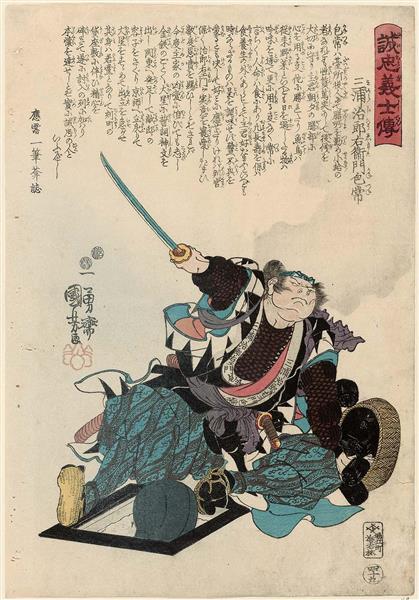 Miura Jirôemon Kanetsune, c.1847 - c.1848 - Utagawa Kuniyoshi