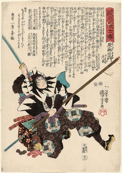 Hara Gôemon Mototoki, c.1847 - c.1848 - Utagawa Kuniyoshi