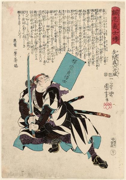 Yazama Shinroku Mitsukaze, c.1847 - c.1848 - Utagawa Kuniyoshi