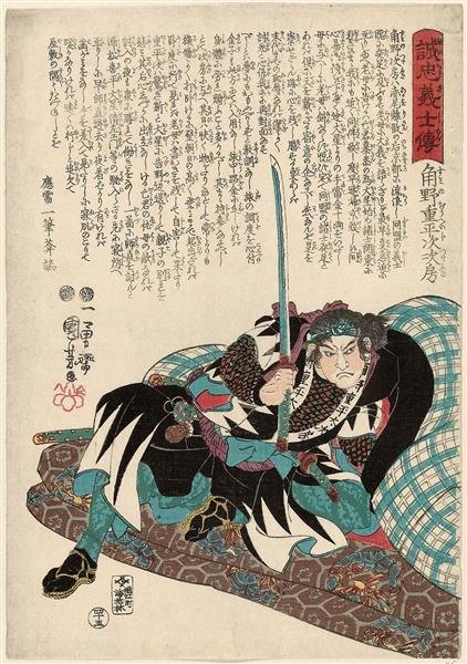 Sumino Jûheiji Tsugufusa, c.1847 - c.1848 - Utagawa Kuniyoshi