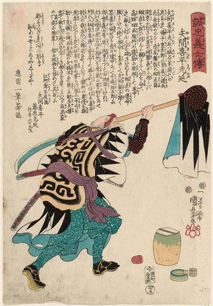 Yazama Kihei Mitsunobu, c.1847 - c.1848 - Utagawa Kuniyoshi