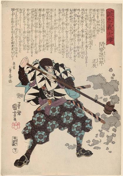 Mase Magoshirô Masatatsu, c.1847 - c.1848 - Utagawa Kuniyoshi