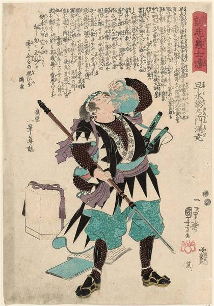 Hayami Sôzaemon Mitsutaka, c.1847 - c.1848 - Utagawa Kuniyoshi