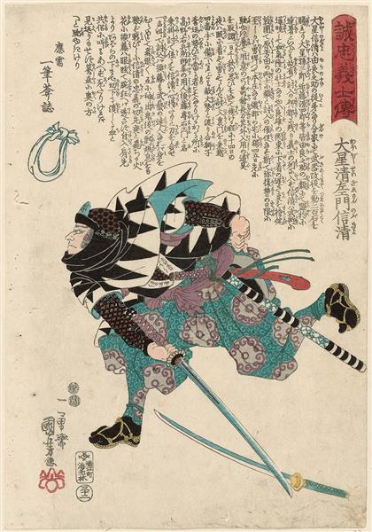 Ôboshi Seizaemon Nobukiyo, c.1847 - c.1848 - Utagawa Kuniyoshi