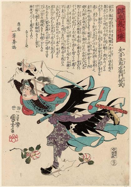 Yata Gorôemon Suketake, c.1847 - c.1848 - Utagawa Kuniyoshi
