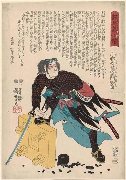Onodera Tôemon Hidetome, c.1847 - c.1848 - Utagawa Kuniyoshi