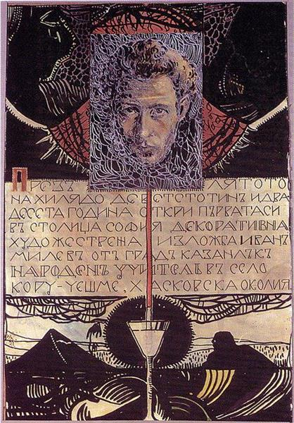 Poster for an Exhibition in Sofia with Self-portrait, 1920 - Ivan Milev