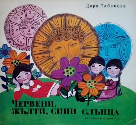 """Червени, жълти, сини слънца"" корица - Mana Parpulova"