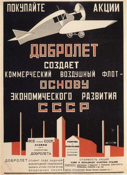 Dobroliot (Fly well), 1923 - Alexander Rodchenko