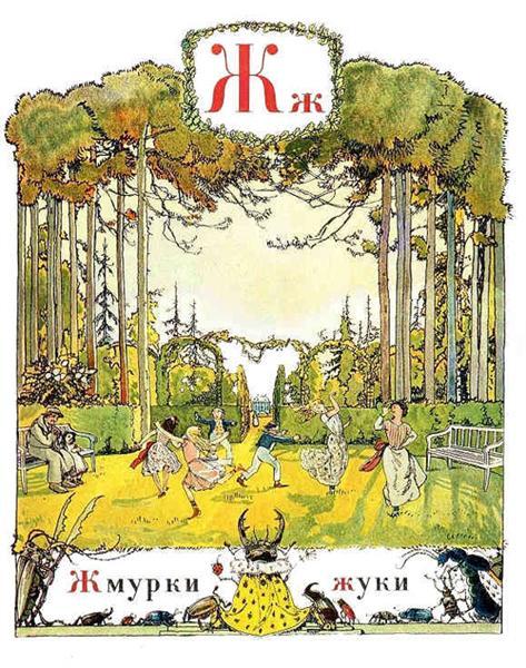 Letter «Zh», 1904 - Alexandre Benois