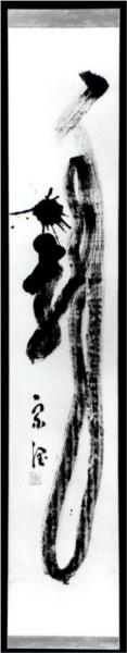 Dragon Calligraphy - Deiryu