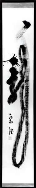 Dragon Calligraphy - Дейрю