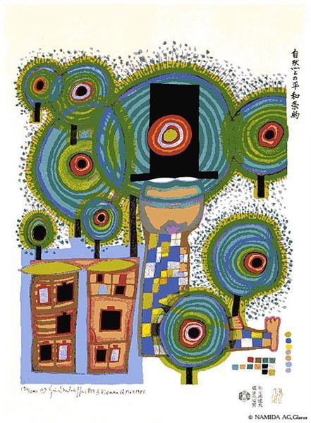 847A  Peace Treaty With Nature, 1986 - Friedensreich Hundertwasser