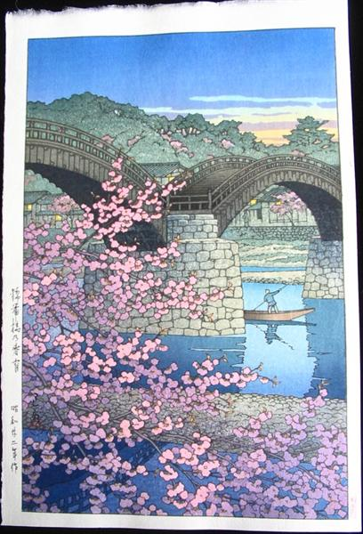 Evening at Kintai Bridge in Spring, 1947 - Hasui Kawase
