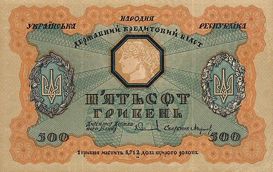 Design of five hundred hryvnias bill of the Ukrainian National Republic  (revers), 1918 - Heorhiy Narbut