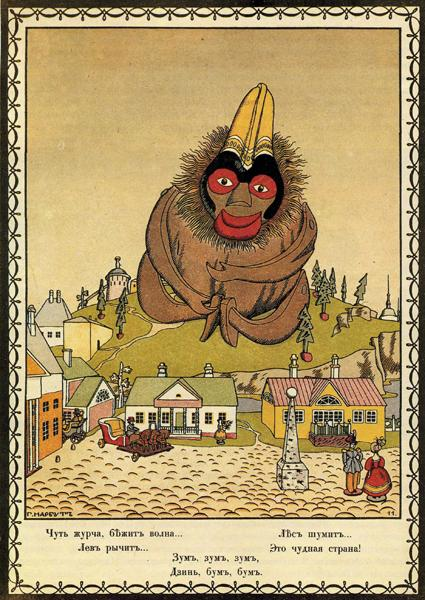 Illustration for the book of B. Dix 'Toys', 1911 - Heorhiy Narbut