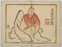 Daito keigo (1) - Ike no Taiga