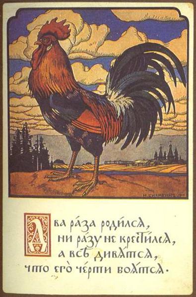 Rooster, 1900 - Ivan Bilibin
