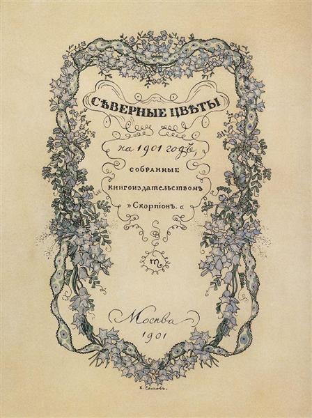 Cover of Literary Anthology 'Northern Flowers', 1901 - Konstantin Somov