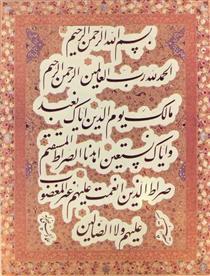 Al-Fatiha - Mir Emad Hassani