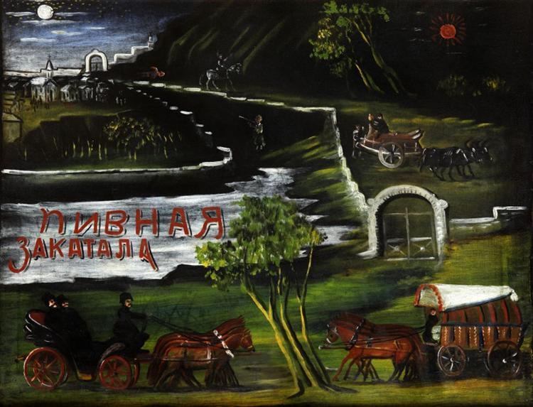 Вивіска пивниці в Закатала - Ніко Піросмані