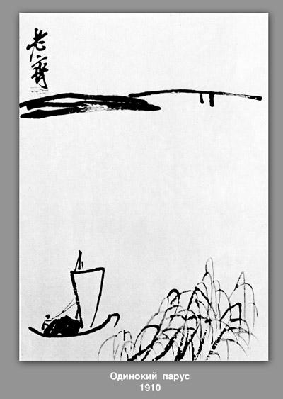 A lone sail, 1910 - Qi Baishi