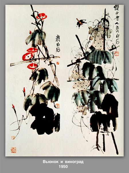 Bindweed and grapes, 1950 - Qi Baishi