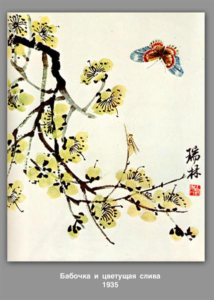 Butterfly and flowering plum, 1935 - Qi Baishi