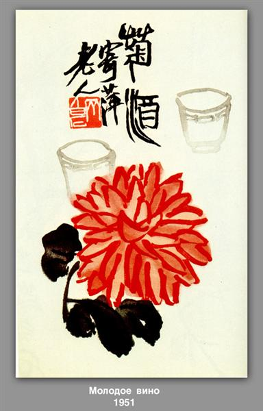 Green wine - Qi Baishi