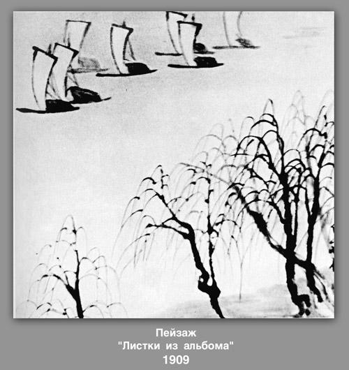 Landscape, 1909 - Qi Baishi