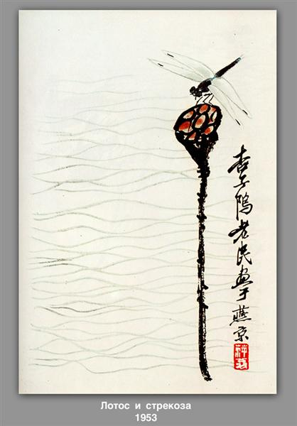 Lotus and dragonfly - Qi Baishi