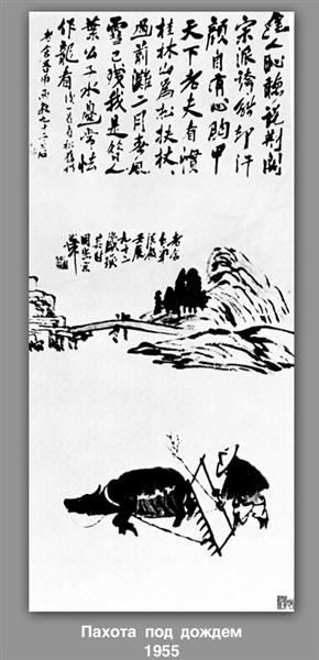 Plowing in the rain, 1955 - Qi Baishi