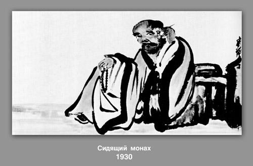 Seated Monk, 1930 - Qi Baishi