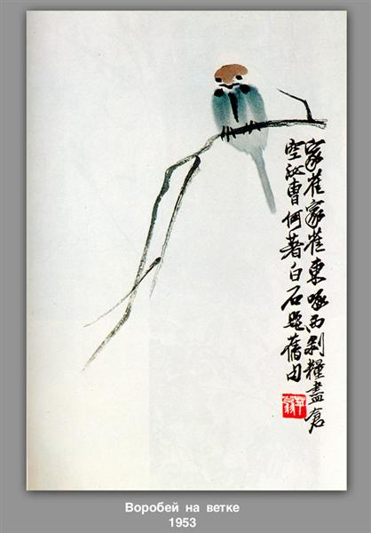 Sparrow on a branch, 1953 - Qi Baishi