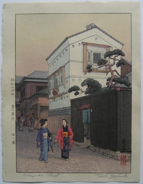 Kikuzaka Street, 1939 - Toshi Yoshida