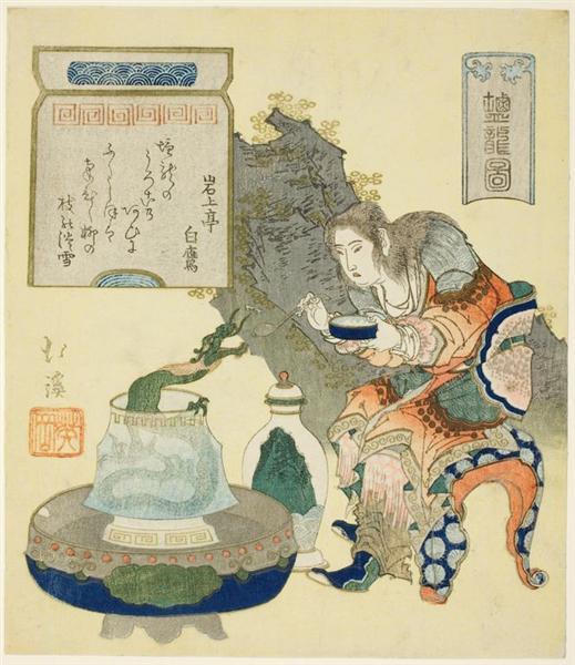 The Salt Dragon, 1832 - Toyota Hokkei