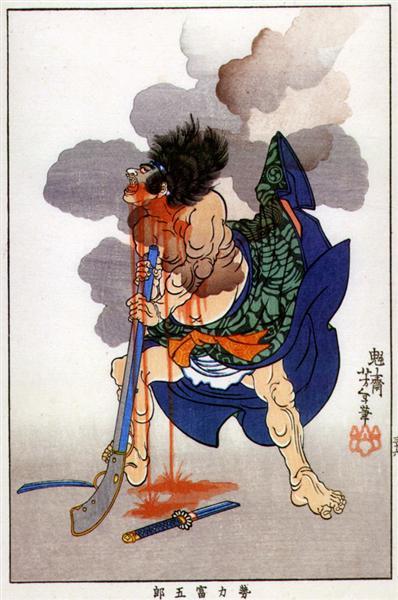 Yoshi tomigoro - Tsukioka Yoshitoshi